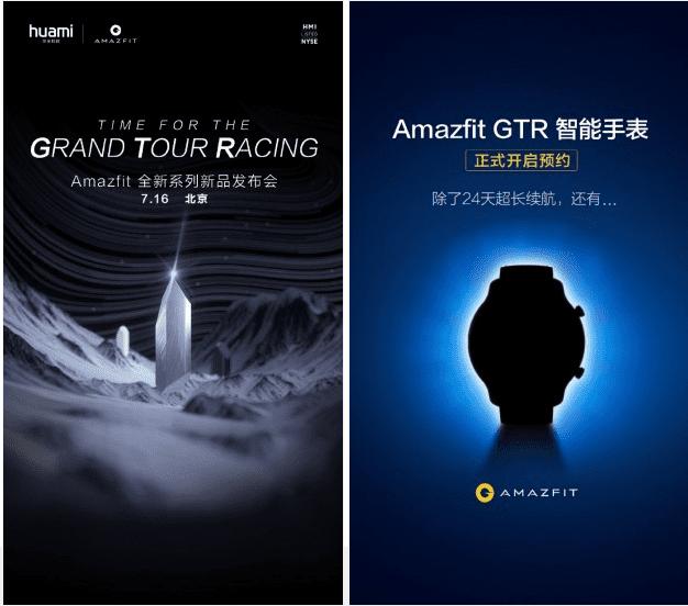 El reloj inteligente Huami Amazfit GTR se dará a conocer el 16 de julio 1562756061358-png.364785