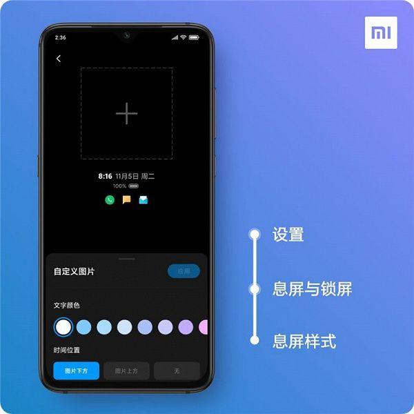 Tres nuevas funcionalidades que llegarán en breve a la versión estable de MIUI 11 20191105164006_2843-jpg.373527