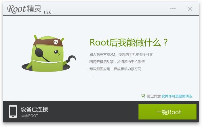 4huawei.ru_wp_content_uploads_2014_02_Honor_3X_root_step_2.