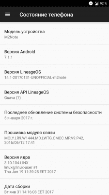 [BETA 2.1] CM14.1 para Meizu M2 Note (Android 7.1.1) acs5_3-4pda-to_9592329-png.152144