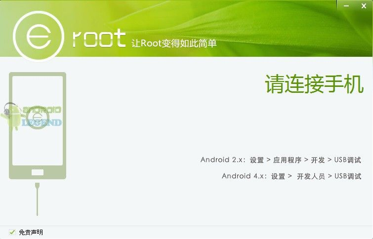 androidlegend.com_wp_content_uploads_2013_04_Xperia_S_Root_1_AL.