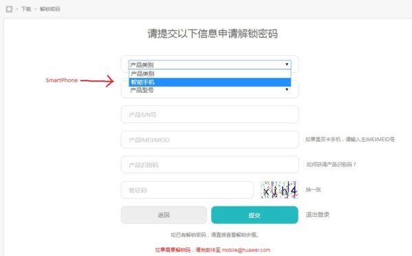 Conseguir código Desbloqueo Bootloader en el acto, sin mandar correo electrónico bootloader-2-jpg.98142