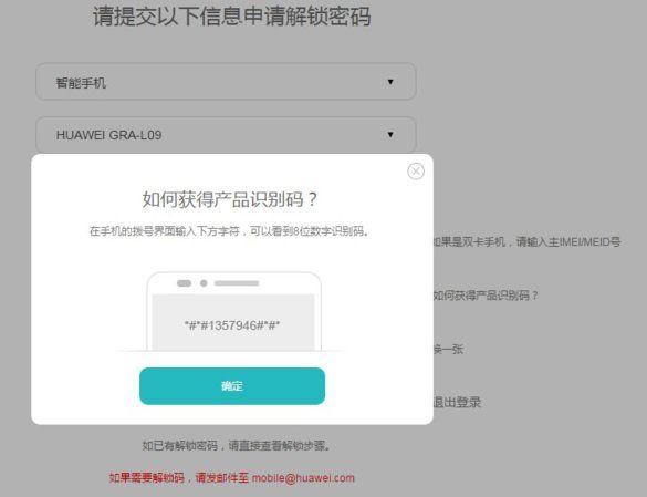 Conseguir código Desbloqueo Bootloader en el acto, sin mandar correo electrónico bootloader-4-jpg.98144