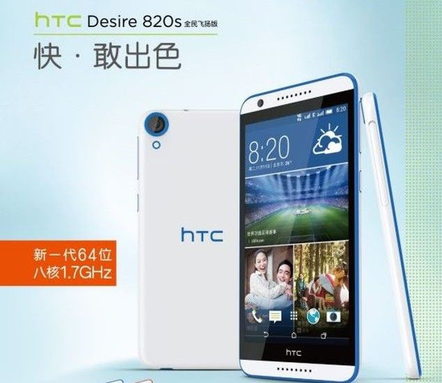 cdn.ndtv.com_tech_images_gadgets_htc_desire_820s_china_weibo_official.