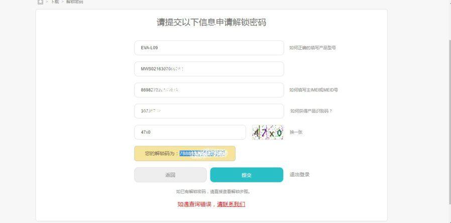 Código desbloqueo Huawei P9 web.