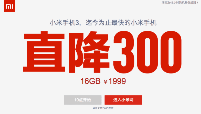 gizchina.es_wp_content_uploads_2014_04_640x363xxiaomi_mi3_priccb41339e0a276554903876321dbb473c.png