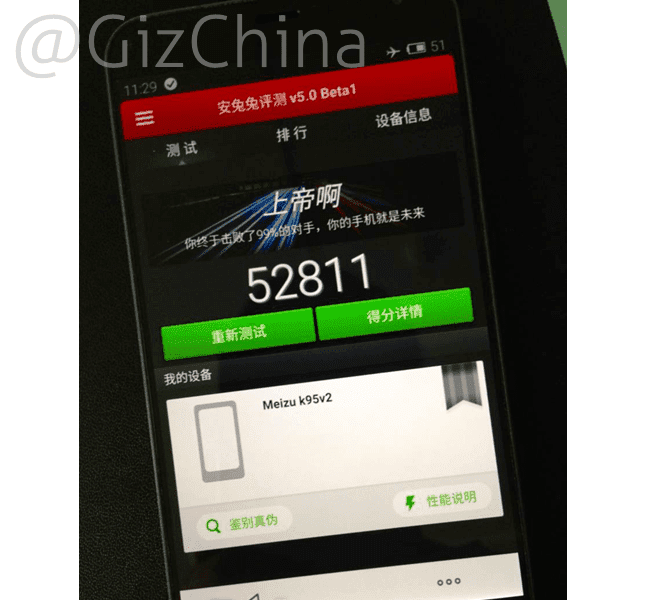 gizchina.es_wp_content_uploads_2014_08_meizu_mx4_antutu.