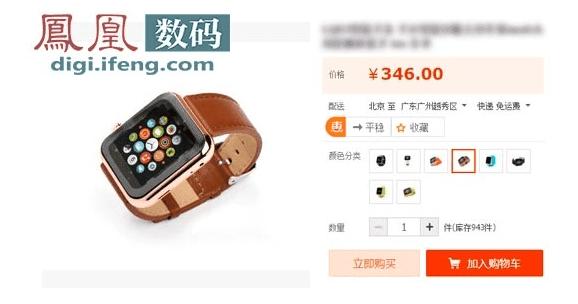 gizchina.es_wp_content_uploads_2015_03_Clon_Apple_Watch_2.