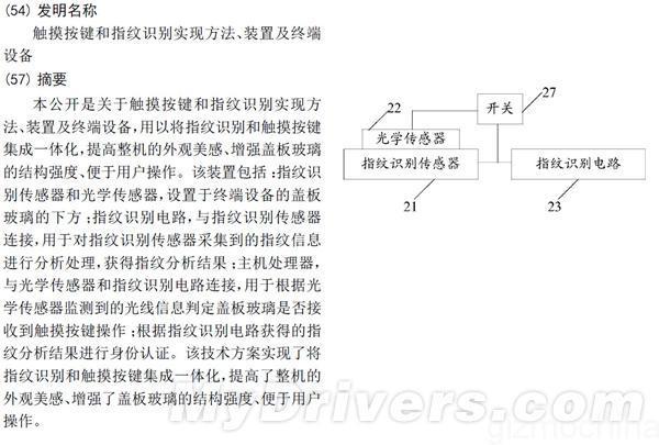 gizchina.es_wp_content_uploads_2015_04_Patente_de_Xiaomi_1.