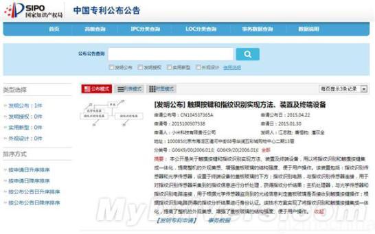 gizchina.es_wp_content_uploads_2015_04_Patente_de_Xiaomi_2.