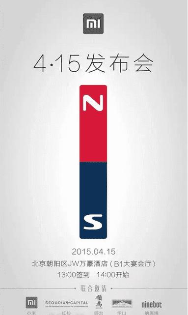 gizchina.es_wp_content_uploads_2015_04_Xiaomi_Monociclo.