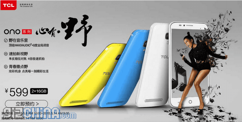 gizchina.es_wp_content_uploads_2015_05_TCL_ONE_2.