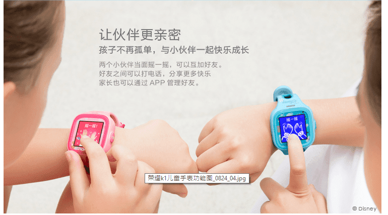 gizchina.es_wp_content_uploads_2015_08_Honor_Kids_K_2.