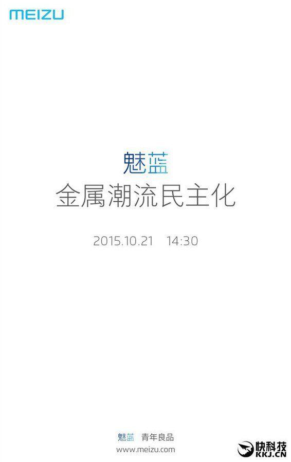 gizchina.es_wp_content_uploads_2015_10_Meizu_1.