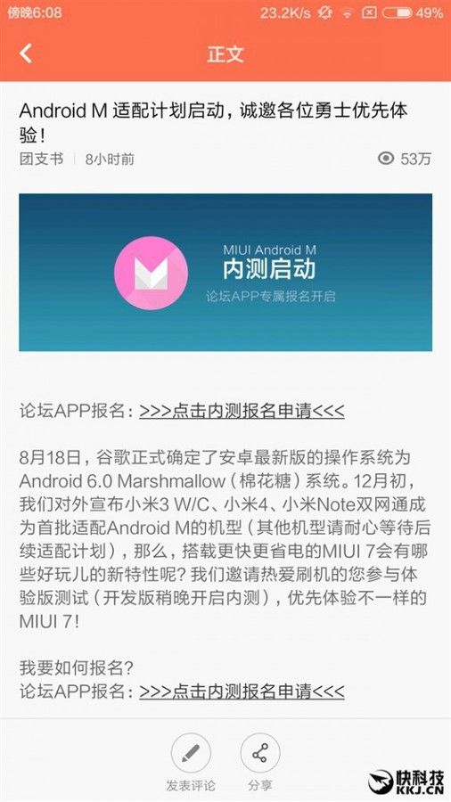 gizchina.es_wp_content_uploads_2015_12_MIUI_Android_6_1_576x1024.