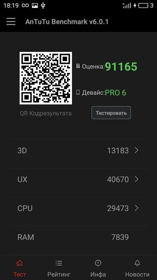 gizchina.es_wp_content_uploads_2016_04_Meizu_Pro_6_4_576x1024.