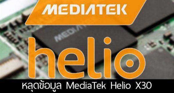 helio-x30-leak.