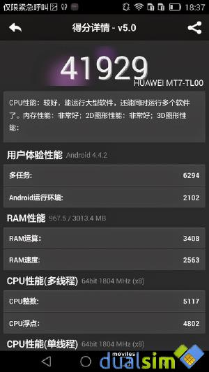 huawei_ascend_mate_7_review_droidcn-059.