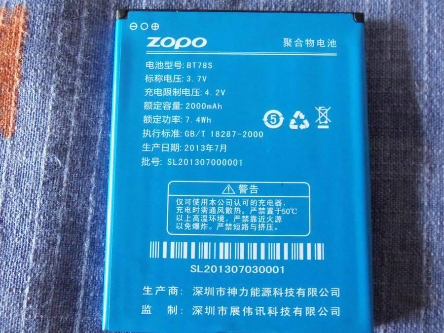 i1229.photobucket.com_albums_ee479_imput1_Zopo_20C2_100_0988_zps6d45c7f7.