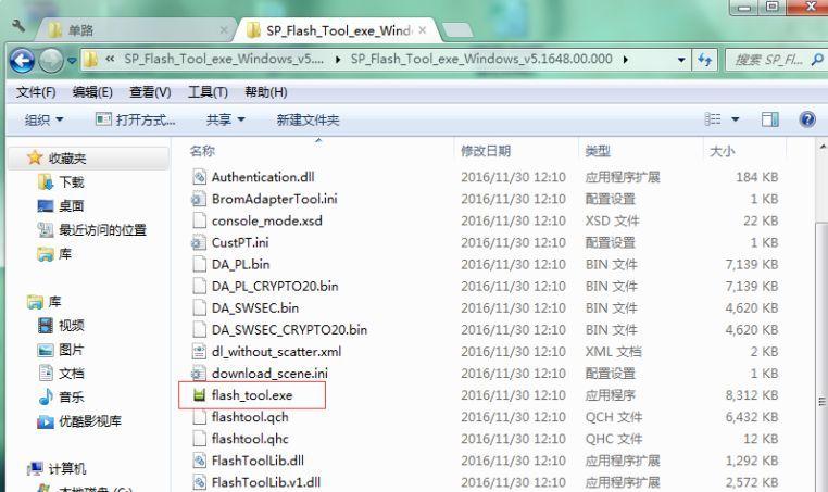ila_x_tutorial_actualizacion_paso_1.jpg