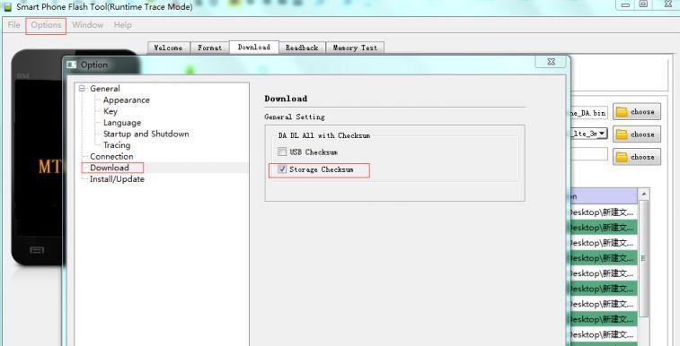ila_x_tutorial_actualizacion_paso_3_options.jpg