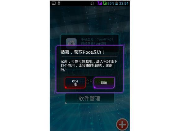 img.androidsis.com_wp_content_uploads_2014_03_como_rootear_tu_4dcaea257537138220c070982f6ec28c.