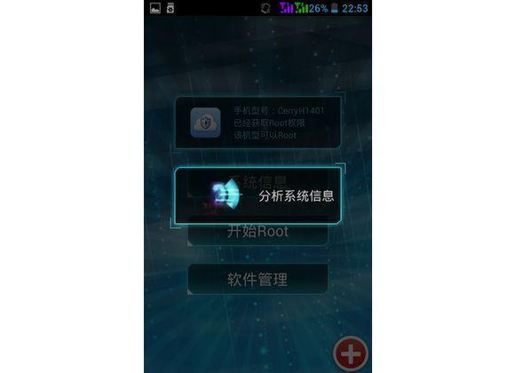 img.androidsis.com_wp_content_uploads_2014_03_como_rootear_tu_6c058880682cd045987533a34fa1954e.