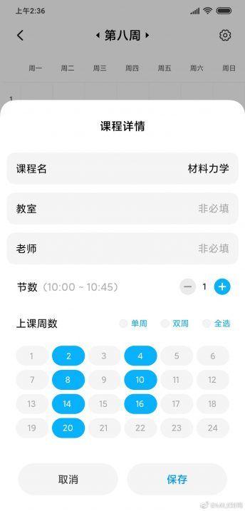 Tres nuevas funcionalidades que llegarán en breve a la versión estable de MIUI 11 img_2900-344x717-jpg.373529