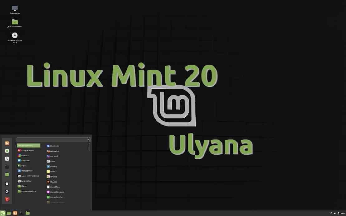 Linux-Mint-20-Ulyana.jpg