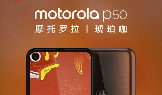 El precio y las características del Motorola P50 se filtran antes de su lanzamiento motorola-p50-jpg.364484