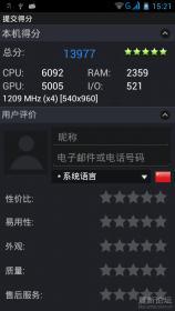安兔兔跑分(N828工程机).jpg