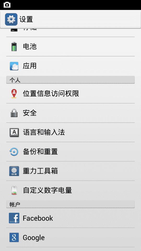 Screenshot_2013-11-23-13-33-52.