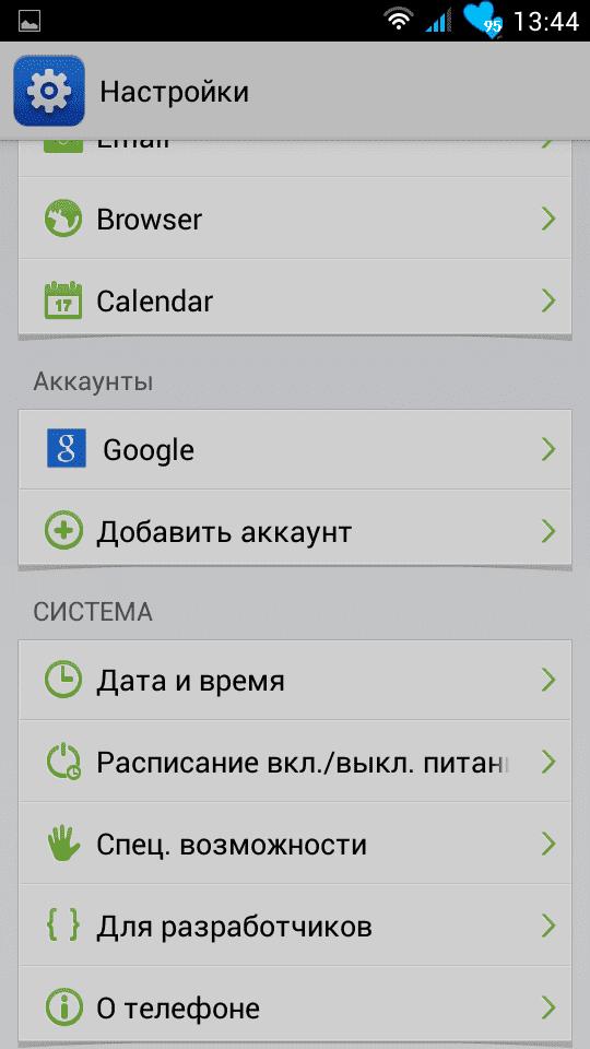 Screenshot_2014-08-26-13-44-08.