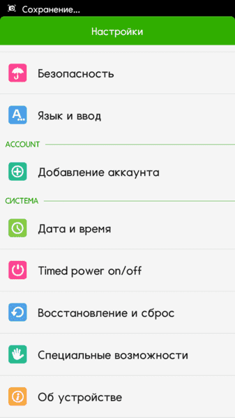 Screenshot_2014-12-22-21-41-28.