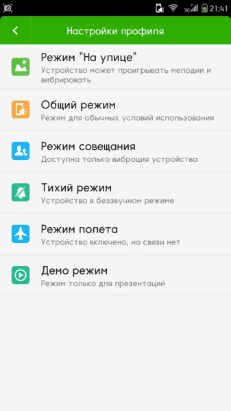 Screenshot_2014-12-22-21-41-40.
