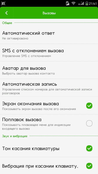 Screenshot_2014-12-22-21-41-52.