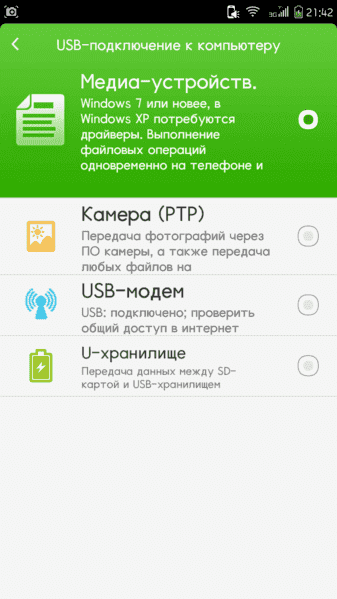 Screenshot_2014-12-22-21-42-30.