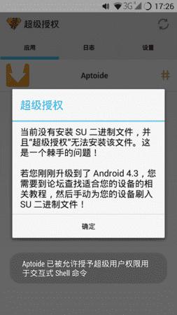 Screenshot_2015-05-26-17-26-25.