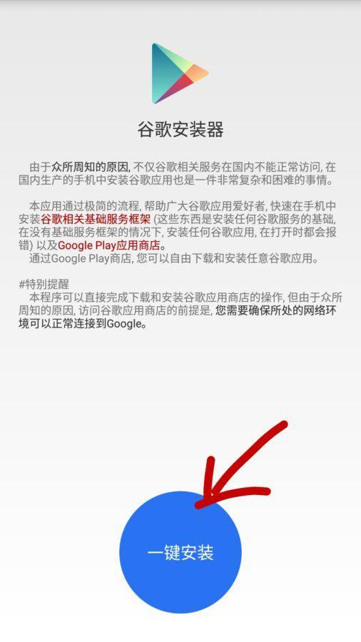 Screenshot_2016-06-09-21-56-52_com.ericxiang.googleinstaller_1465503878902.