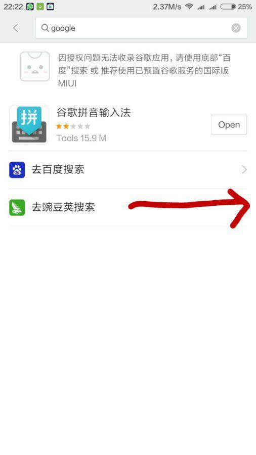 Screenshot_2016-06-09-22-22-25_com.xiaomi.market_1465503804240.