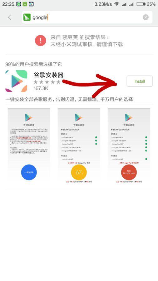 Screenshot_2016-06-09-22-25-02_com.xiaomi.market_1465503926946.