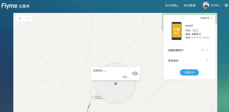 Meizu phone finder sin-titulo-png.304218