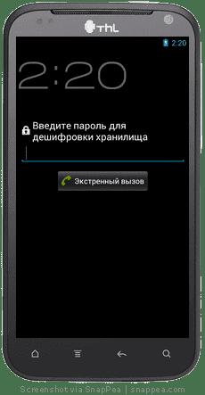 SnapPea screenshot20140718172527.