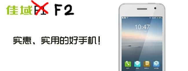 taliandroid.com_wp_content_uploads_2014_06_Jiayu_F2_smartphone_4G_LTE_barato.
