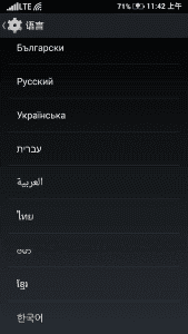 umidigi.com_wp_content_uploads_2015_06_Screenshot_2015_06_16_11_42_20_169x300.