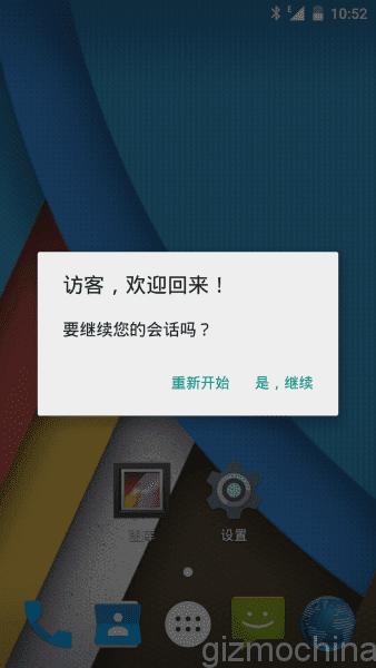 www.gizmochina.com_wp_content_uploads_2015_03_Mi4_Android_5.1_9.