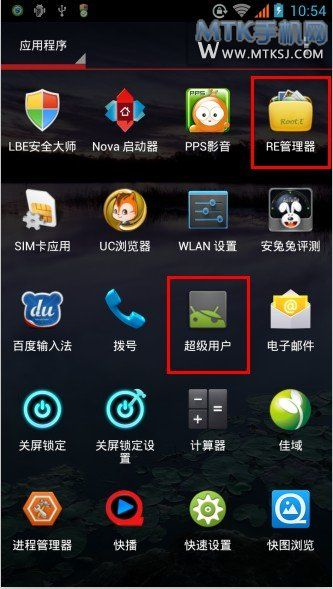 www.paratuandroid.com_images_SuperUser_on_rooted_JiaYu_G3.