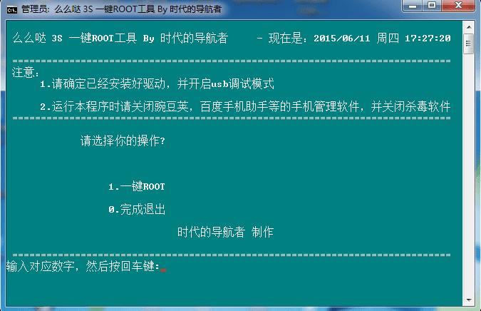 www.thecaptainstablemobile.com_wp_content_uploads_2015_06_Root_the_TCL_M2M_3S.