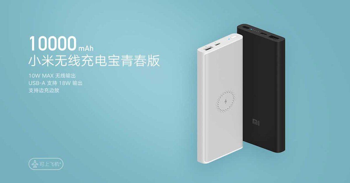 Xiaomi lanza una nueva batería externa con carga inalámbrica más barata xiaomi-bateria-externa-carga-inalambrica-qi-youth-jpg.368971